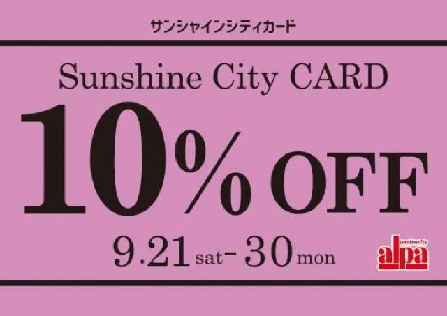 サンシャインシティカードで10%オフ! 食品や雑貨などがお得に買えるよ。