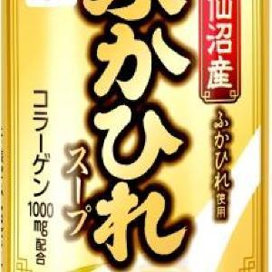 140円で本格中華...!? エキナカ自販機の人気ふかひれスープが復活したよ~
