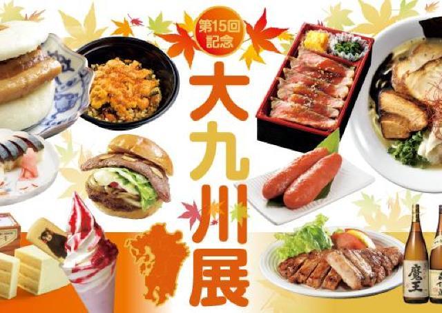 うに丼、黒豚、豚骨ラーメン、九州各県の自慢の味が勢ぞろい!