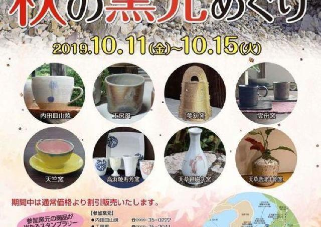 天草西海岸地区で秋の陶器市、今年も開催!