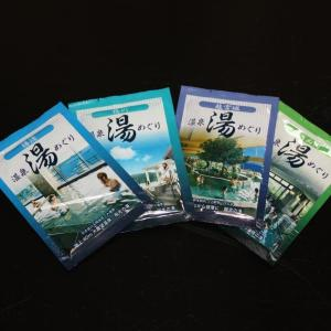 【東武鉄道コラボプレゼント】きぬ川ホテル三日月「温泉湯めぐり入浴剤」4袋入×2セット(10名様)