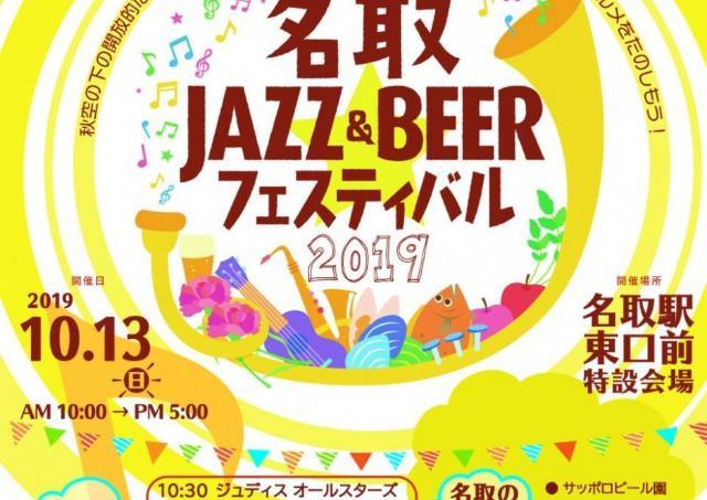 ジャズ演奏を聴きながら工場直送のビールを楽しんで!