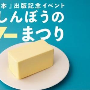 参加費100円から、バター100種類の試食会。 レアバターもあるってよ~!