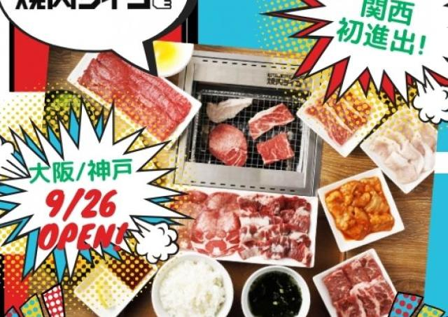 オープン記念でカルビとハラミが290円! 女性1人でも入りやすい焼肉店が関西初登場