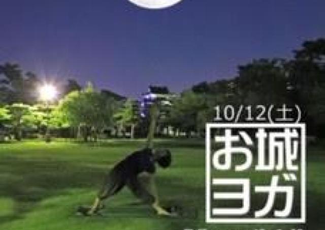 夜のお城でお月見ヨガを楽しもう