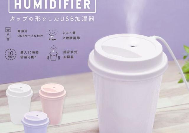 カップ型とか可愛ええ。390円のUSBミニ加湿器で乾燥対策はいかが?