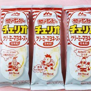魅惑のカロリーモンスター! 「マヨネーズ味アイス」食べてみた。