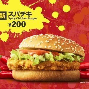 【朗報】マックの200円バーガーに刺激的なスパイシーチキンが仲間入り。