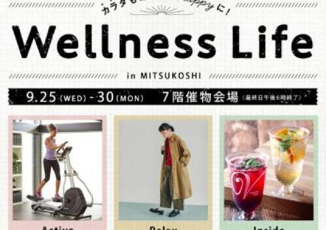 健康&美の新提案!名古屋栄三越「ウェルネスライフフェア」 開催中