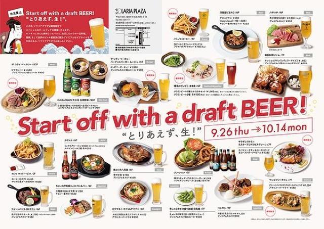 ビール愛飲家集まれ~「Start off with a draft BEER ! 」