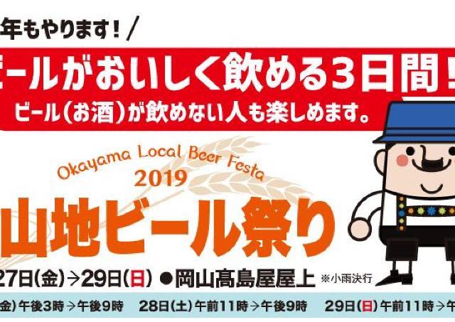 飲めない人も楽しめる「地ビール祭り」開催