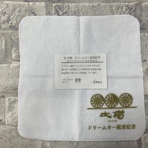 【東武鉄道コラボプレゼント】今治タオル使用オリジナルハンカチタオル(先着100名様)