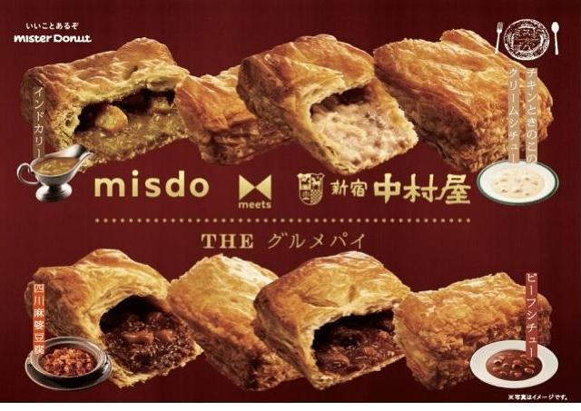 老舗レストラン「新宿中村屋」とコラボ! ミスドの新グルメパイ期間限定で登場