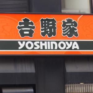 吉野家に感謝。 増税後にあえての10%オフ、牛丼食べるぞ!