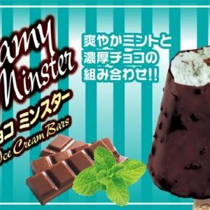 「毎日食べたくなるチョコミント」アイス、近くのコンビニで買えるって~。