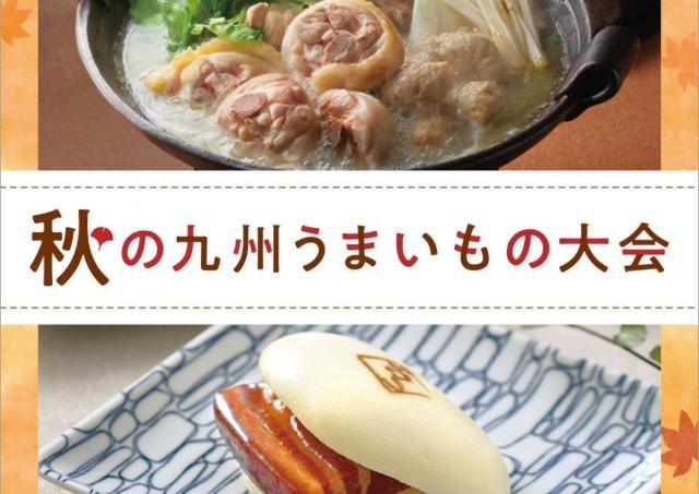 ぶら~り旅気分で、九州各地のうまいもの探しを楽しもう!