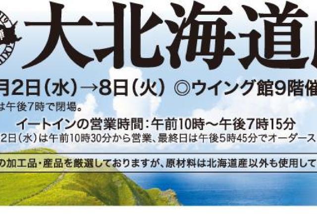 近鉄本店限定グルメが続々登場! 北海道の美味がいかが?
