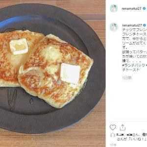 中からとろとろクリームが...! 松井玲奈の「ランチパック」アレンジが超うまそう。