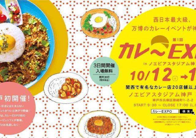 関西最大級のカレーの祭典! 食べ比べに、カレーパンサミットだと?