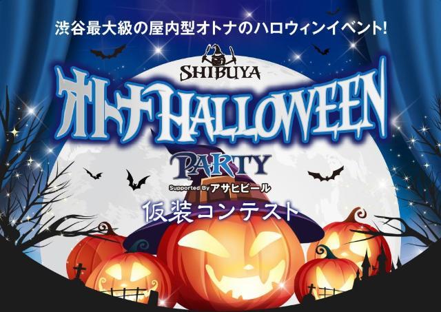渋谷で屋内型オトナのハロウィンイベント開催! 豪華賞品もあるよ~。