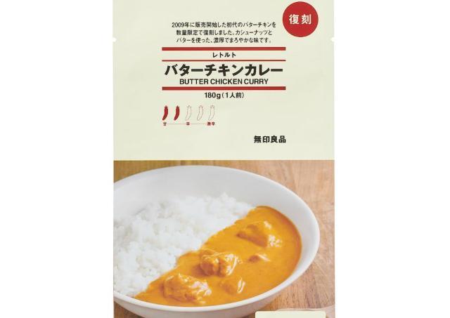 無印「初代バターチキンカレー」数量限定で復刻! 完売前に急いで~。