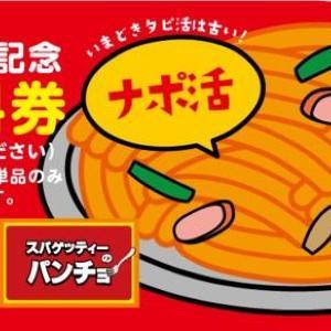 「スパゲッティー1皿無料券」全員もらえる!  迷わずパンチョに行くべし。