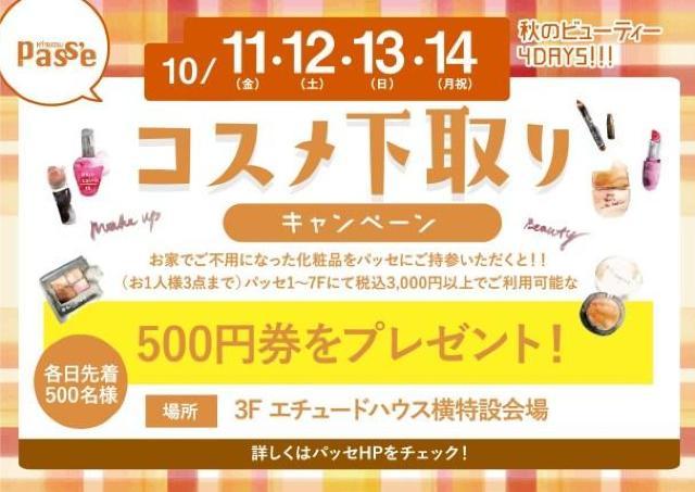 お得なイベント目白押し「Pass'e 秋のビューティー4DAYS!!」