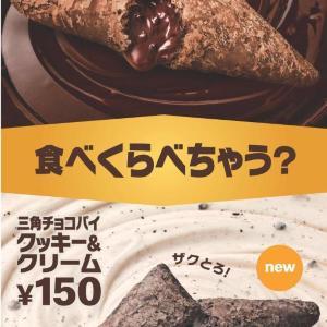 マックに感謝。 オレオクッキー入りの「三角チョコパイ」出るぞ~!
