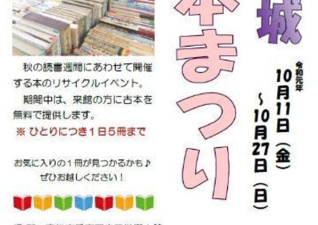 5冊まで本が無料でもらえる! 歴史民俗郷土館の「古本まつり」