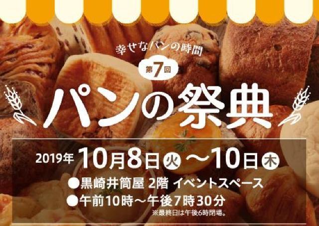 サンドイッチ、食パン、菓子パン...おいしいパンの祭典やってるよ~!