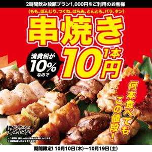 串焼き1本10円、何本食べても1本10円。 増税後のお得は大変ありがたい。