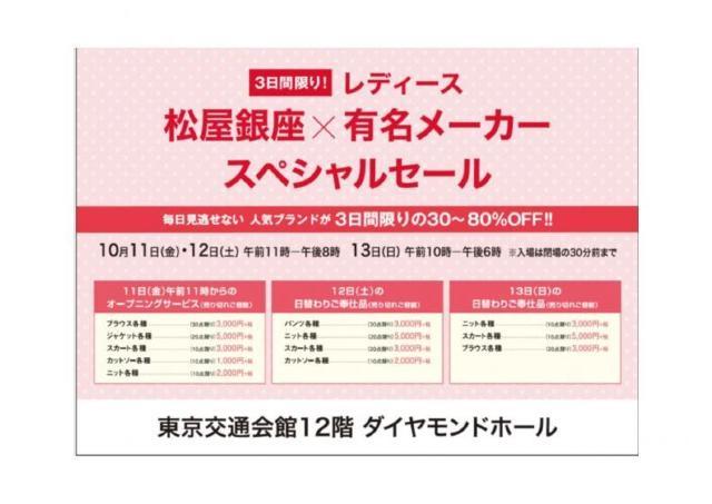 【追記あり】人気ブランドのアイテムが最大80%オフ! 有楽町で3日間のセール開催