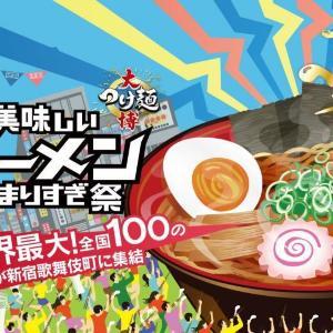 新宿歌舞伎町に100店のつけ麺が大集結!