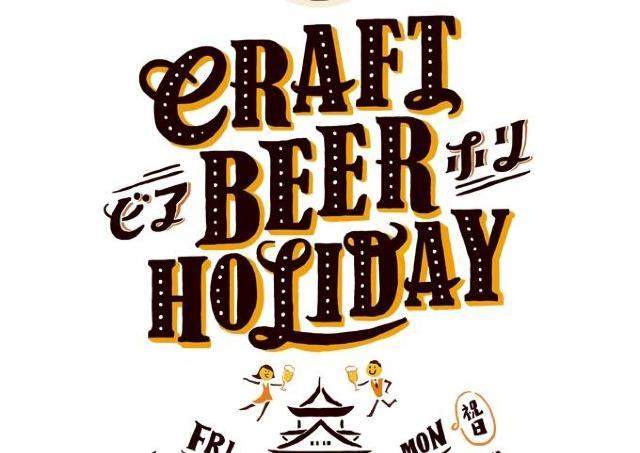 クラフトビールブルワリー21社の注目ビールが一堂に。