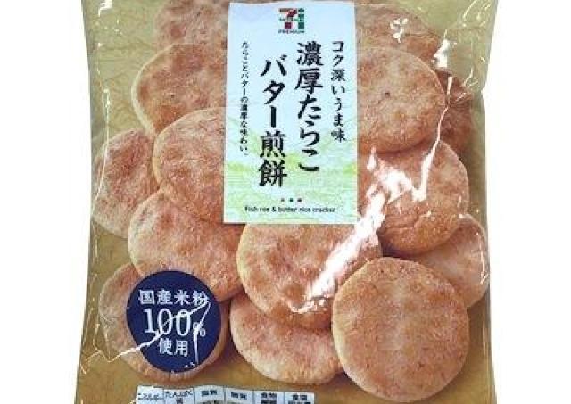 「悪魔的美味しさ」「癖になる」 セブンプレミアムの100円お菓子にリピーター続出!