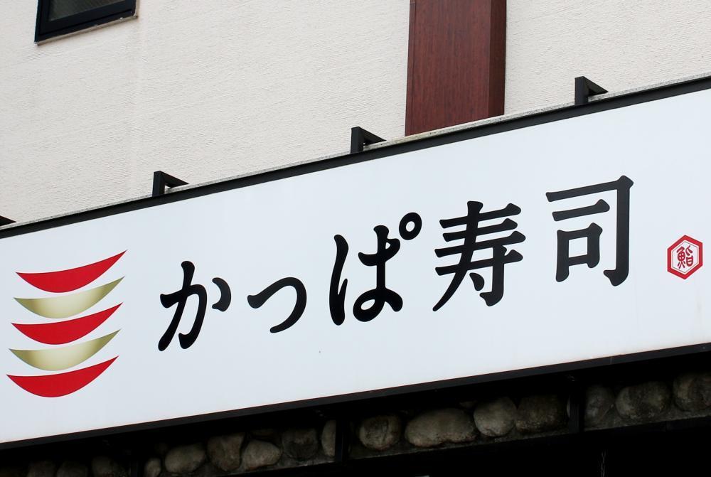 「予想以上に美味しい」「かなり好きな味」 かっぱ寿司の200円アイスがあなどれない。