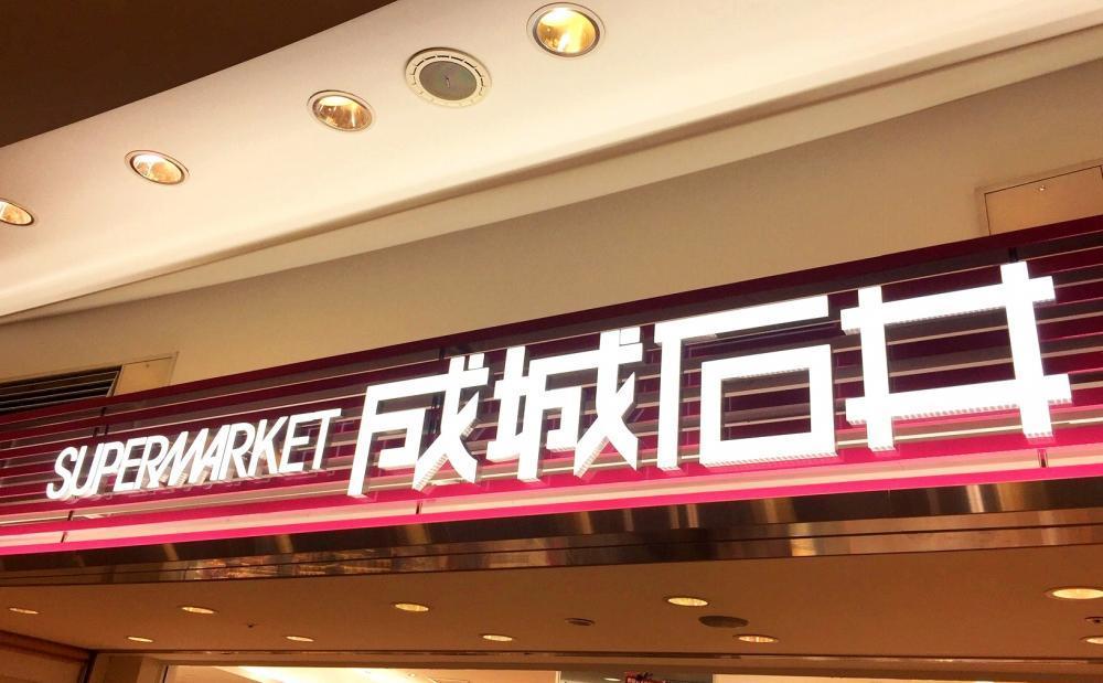 成城石井の人気No.1「チーズケーキ」がアイスに! 早速食べてみた。