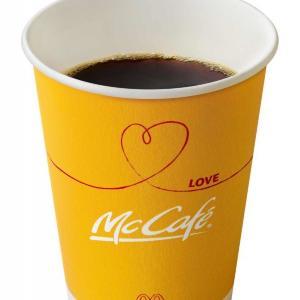 マックコーヒー「0円」再び! しかもさらに濃く、美味しくなったよ。