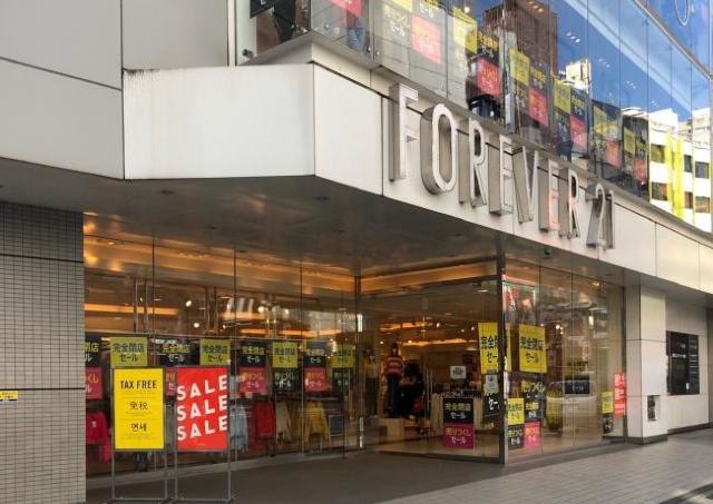 FOREVER21が閉店 ファイナルセールが最大70%オフと超お得!