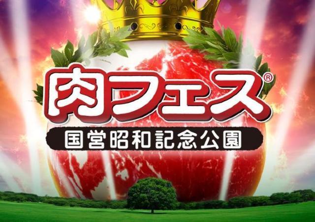 昭和記念公園で「肉フェス」開催するよ~