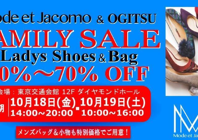 靴やバッグが最大70%オフ! モード・エ・ジャコモ&オギツのファミリーセール