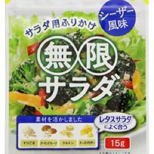 マツコが「うまい」「うまいよ」と食いついたサラダ用ふりかけ、SNSも興味津々!
