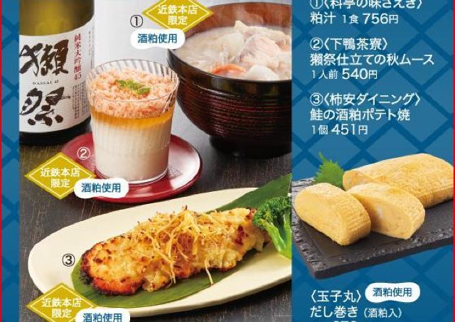 獺祭×近鉄百貨店のコラボ惣菜が勢ぞろい!