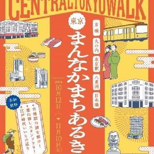 丸の内~日本橋エリアで「謎解き・スタンプラリー」 古地図で謎を解き、江戸へ帰ろう!