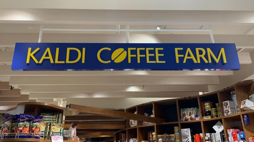 カルディ コーヒー セール