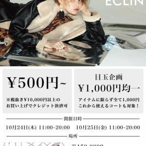 これから使えるコートが1000円! 「ECLIN」のファミリーセールは見逃せない