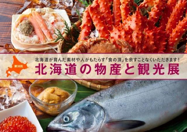 豪華海鮮もスイーツも、北海道の自然と職人技がもたらす美味ずらり。