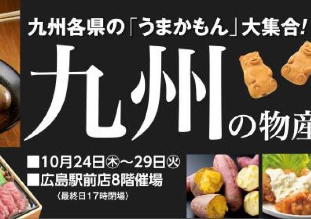 日田焼きそば、佐賀牛、八女茶ソフト、九州の「うまかもん」を満喫しよう。