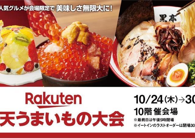 美味しさ無限大!楽天の人気グルメが名古屋タカシマヤに集まるよ~