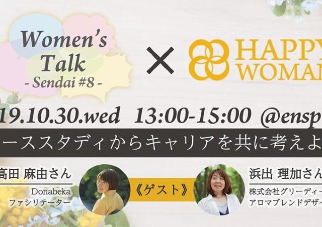 働く女性のためのトークショー開催
